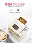 麵包機 面包機家用全自動多功能智慧烤吐司肉鬆早餐揉和面機 DF 科技藝術館