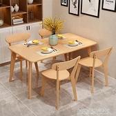 餐桌椅組合家用飯桌現代簡約北歐小戶型4人6吃飯桌長方形實木餐桌