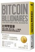(二手書)比特幣富豪:洗錢、豪賭、黑市交易、一夕暴富,顛覆世界的加密貨幣致富秘辛..