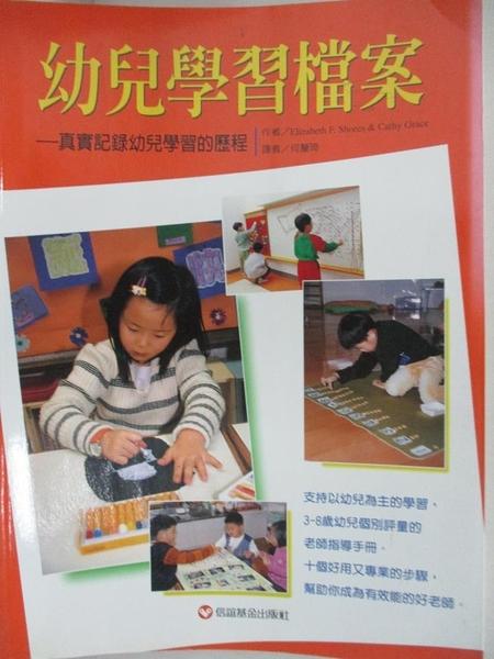 【書寶二手書T7/大學教育_J7I】幼兒學習檔案_SHORES, ELIZABETH F