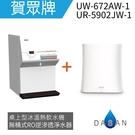 《贈濾芯*2》賀眾牌 無桶式RO淨水器 桌上三溫飲水機 組合 UR-5902JW-1 + UW-672AW-1