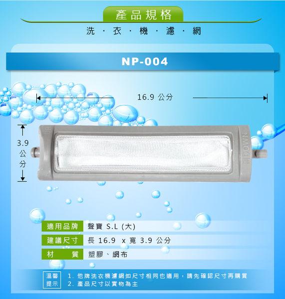 洗衣機濾水網