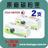 富士全錄 Fuji Xerox 原廠黑色碳粉匣 CT201591 *2支