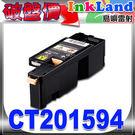 全錄 CT201594 黃色 相容碳粉匣...