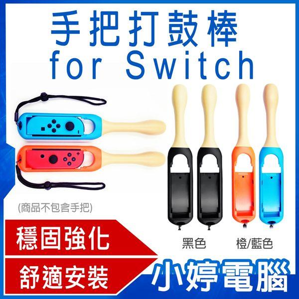 【24期零利率】全新 手把打鼓棒 一組2入 for Switch Switch配件太鼓達人鼓槌鼓棒一對裝