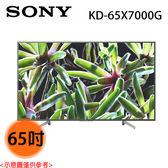 【SONY索尼】65吋 4K HDR 連網液晶電視 KD-65X7000G 送貨到府