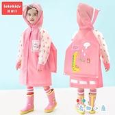兒童可愛雨衣男女童小孩防水寶寶幼稚園透明雨披防護【奇趣小屋】