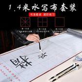 毛筆字帖  初學者練字1.4米大號水寫布套裝仿宣紙書法入門學生成人 俏女孩