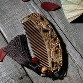 美髮梳-綠檀木梳子細齒天然木梳子檀香木梳子送母親結婚送禮物【非凡】