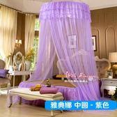 蚊帳 新款圓頂吊頂蚊帳1.5m1.8m床雙人家用落地宮廷1.2米公主風免安裝T 4色