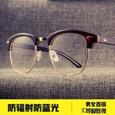 韓版大圓臉防輻射眼鏡