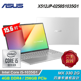 【ASUS 華碩】Vivobook 15 X512JP-0258S1035G1 15.6吋筆電 冰河銀