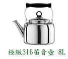 PERFECT 理想 極緻316不鏽鋼笛音壺8L 笛音壺 茶壺 台灣製造