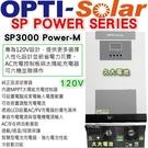 ✚久大電池❚ OPTI-SOLAR  SP3000 Power-M 混合獨立型 MPPT控制器 光伏逆變器120V機型