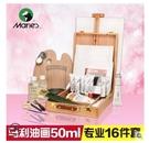 馬利50ml油畫顏料套裝專業版24色油畫寫生工具箱套裝材料箱送畫框 交換禮物 YYS