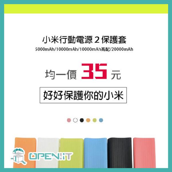 小米行動電源2   20000mA 高配版 保護套 環保材質 耐衝擊 耐磨擦
