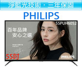 飛利浦 PHILIPS 55吋 4K 聯網智慧顯示器 +視訊盒 55PUH6052