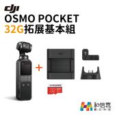 優惠組【和信嘉】DJI OSMO POCKET 運動相機 + 拓展配件包 三軸相機 台灣公司貨 原廠保固