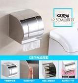 不銹鋼廁紙盒衛生間面紙盒浴室捲紙盒廁所防水面紙架捲紙筒捲紙架