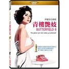 伊麗莎白泰青樓豔妓DVD...
