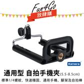 Kamera 自拍手機夾 手機 支架 腳架 雲台 自拍棒 自拍桿 手機架 自拍神器 自拍夾 自拍器