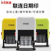 打碼機打生產日期小型手持手動可調年月日印章日期印碼器 優家小鋪