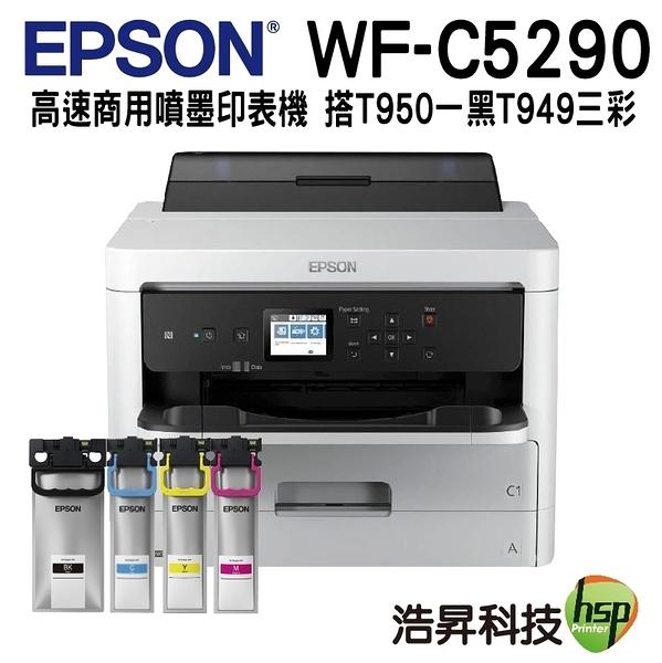【搭T950一黑T949三彩 上網登錄送好禮】EPSON WorkForce Pro WF-C5290 高速商用噴墨印表機