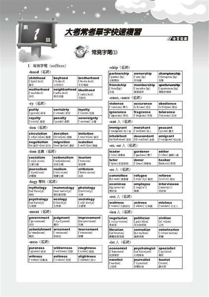 超效率學測英文總複習及測驗