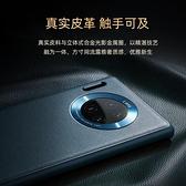 華為mate30pro手機殼mate30原裝素皮5g限量版20pro高檔mete超薄全包防摔硅膠皮套 「雙10特惠」