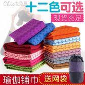 瑜伽墊折疊鋪巾防滑環保瑜珈鋪巾毯健身墊毯巾「七色堇」