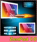 【萌萌噠】ASUS ZenPad 10 Z300C Z300M 超薄 9H 防爆 鋼化玻璃膜 高清防刮 螢幕玻璃膜 鋼化膜