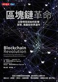 (二手書)區塊鏈革命:比特幣技術如何影響貨幣、商業和世界運作