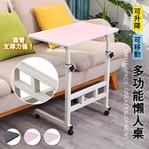 【STYLE 格調】升級款-金屬橫桿床邊沙發萬用升降桌粉紅色