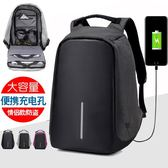 USB充電旅行包 防盜14寸電腦包15.6寸USB充電男商務雙肩包女背包學生休閒旅行包 全館免運