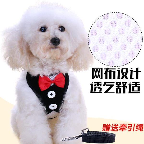 狗狗牽引繩寵物胸背帶泰迪比熊小型犬遛狗繩背心式狗鏈子寵物用品『新佰數位屋』