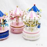 音樂盒旋轉木馬生日蛋糕八音盒節日插件兒童禮品擺件裝飾LZ2109【野之旅】