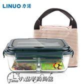 推薦(送保溫袋)保鮮盒耐熱玻璃微波爐加熱蓋便當碗上班長方形分隔飯盒(滿1000元折150元)