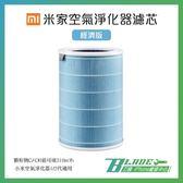 【刀鋒】小米空氣淨化器濾芯 經濟版 基本版 空氣清淨機 淨化器 EPA過濾器 攔截大顆粒懸浮物