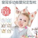 嬰兒枕頭 皇冠兒童機能型防扁頭定型枕-J...