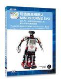 玩透樂高機器人MINDSTORMS EV3:從入門、組裝到控制機器人的最佳初學與應用經典..