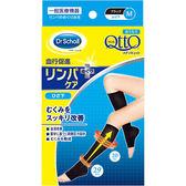 【QTTO爽健】日本製 Dr.Scholl 黑色修飾小腿機能襪 M (白天用)