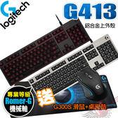 [ PC PARTY  ] 送G300S+桌面墊 羅技 Logitech G413 電競機械式鍵盤 1.5mm短觸發行