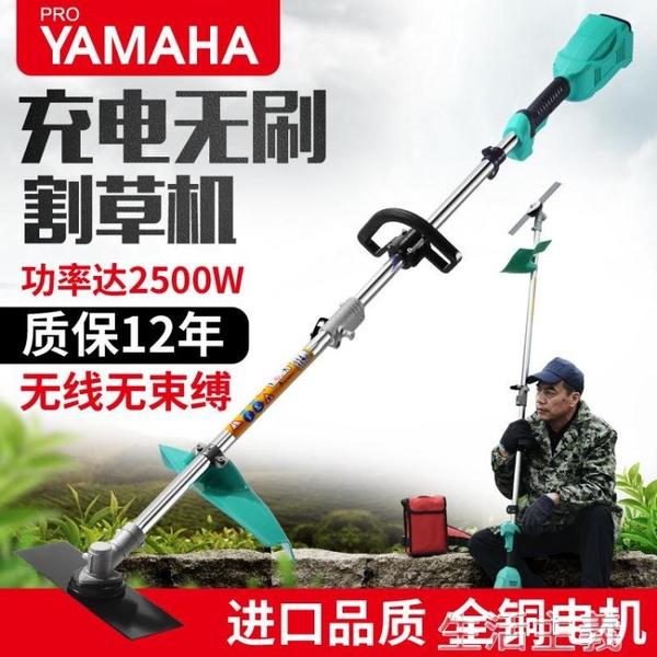 鋰電割草機 電動割草機小型家用除草機農用充電式手持鋰電多功能果園打草神器 MKS生活主義