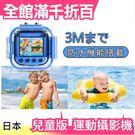 【水中攝影 藍色】日本DROGRACE 兒童版 運動攝影機 成長記錄 郊遊 照相機 聖誕節【小福部屋】