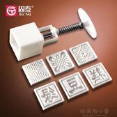 中元節-按壓式/手壓月餅模具方形花(25克) 帶6個花片 月餅模 綠豆糕 好再來小屋