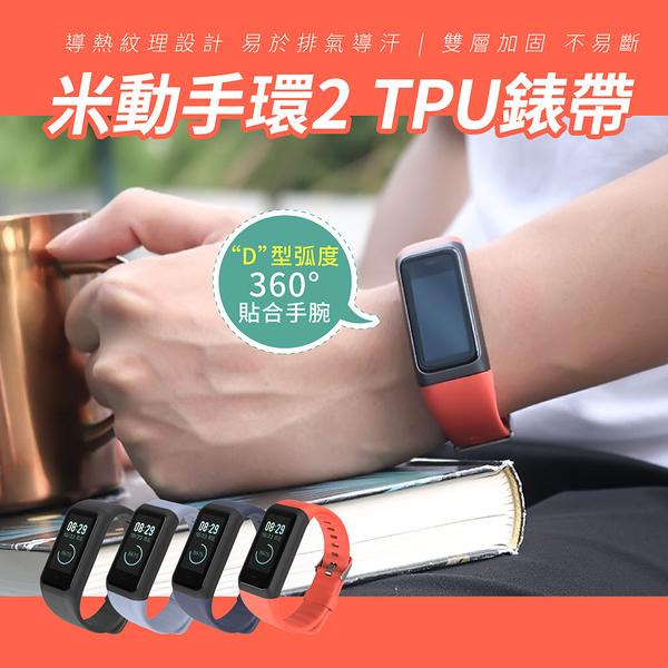 AMAZFIT 華米運動手環2 TPU錶帶 華米手錶 運動手環 華米手環 錶帶 矽膠錶帶