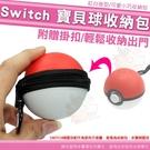 任天堂 SWITCH 寶可夢 精靈球 專用 圓形 收納包 寶貝球 收納套 保護套 保護包 防撞 安全防護