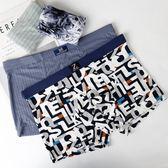2條男士內褲冰絲透氣網夏季超薄款男平角褲