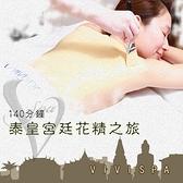 【全台多點】VIVISPA泰皇宮廷花精之旅140分鐘