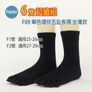 [ 開發票 Footer ] F09 單色環狀五趾長襪 全薄款 6雙超值組;除臭襪